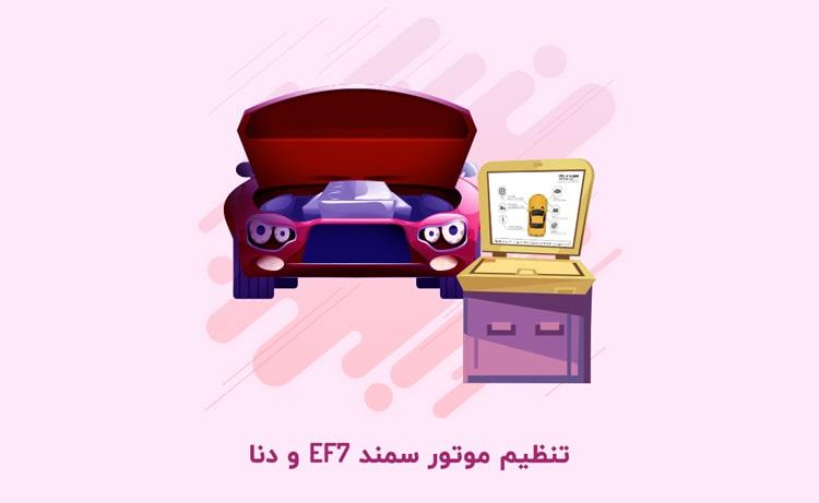 تنظیم موتور تخصصی سمند EF7 و دنا