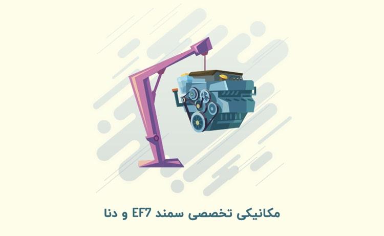 مکانیکی تخصصی سمند EF7 و دنا
