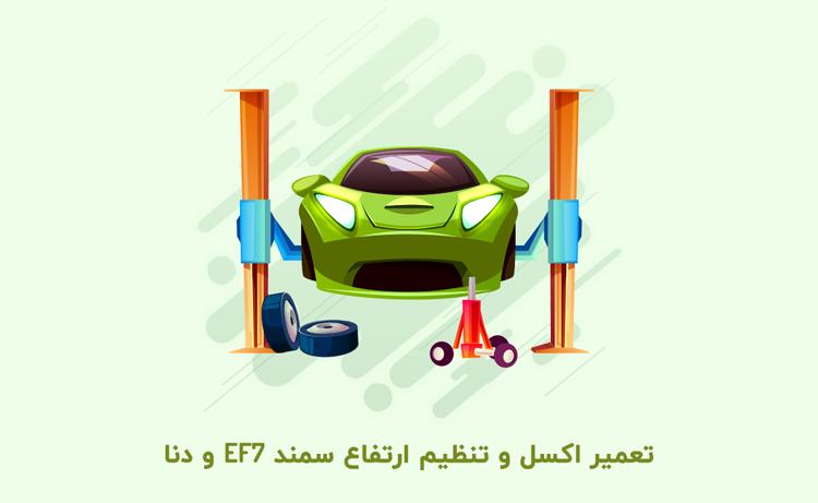 جلوبندی سازی تخصصی سمند EF7 و دنا در تهران